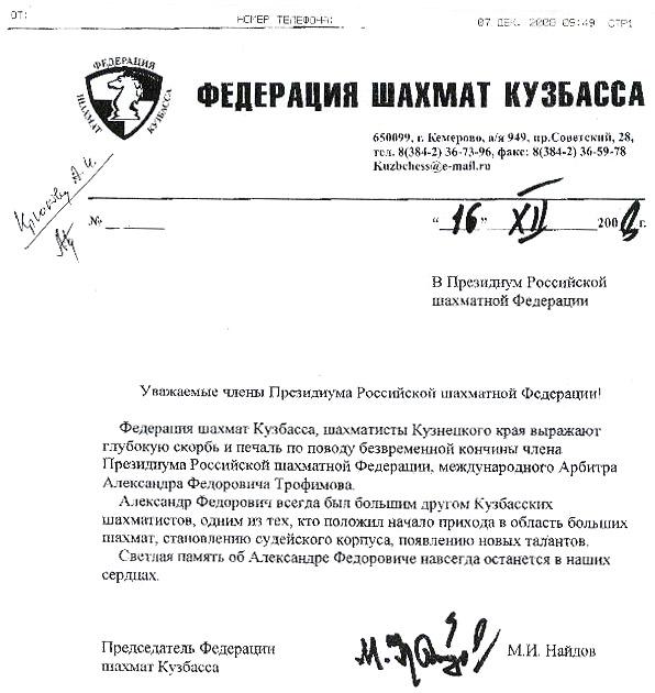 Уважаемые члены президиума Российской шахматной Федерации!