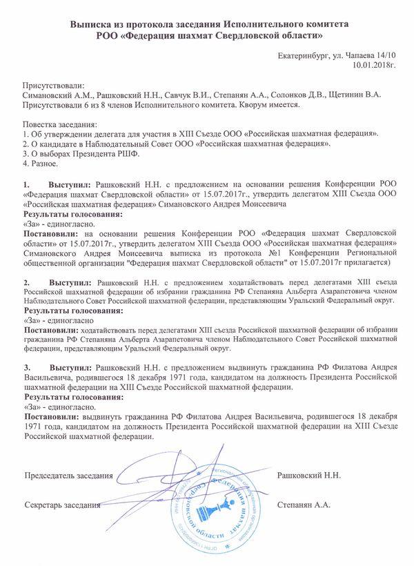 Федерация шахмат Свердловской области выдвинула Андрея Филатова на пост президента РШФ