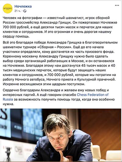 Александр Грищук: Рад, если хоть одному человеку удалось помочь
