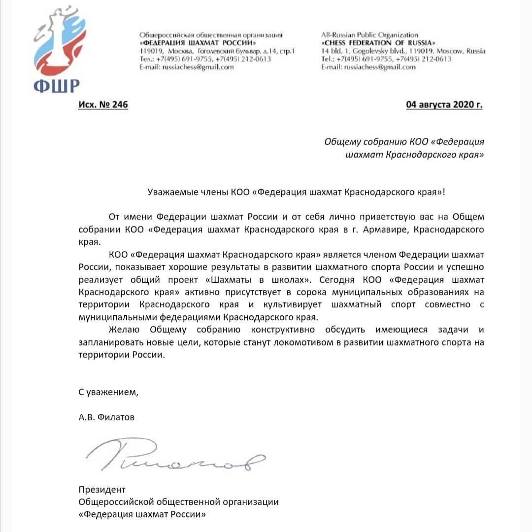 Состоялось Общее собрание Федерации шахмат Краснодарского края
