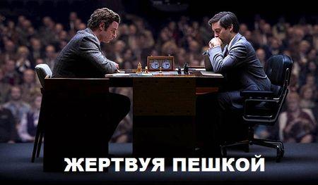 Знаменитая 6я шахматная партия матча Спасский-Фишер