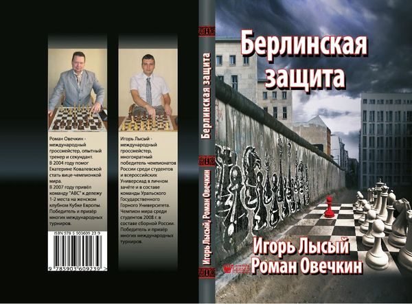 Фрагмент новой книги «Берлинская защита»