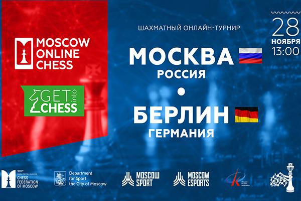 Юношеская команда Москвы выиграла товарищеский матч у сверстников из Берлина
