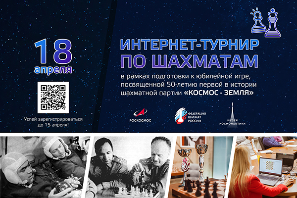 Школьники сыграют в онлайн-турнире к 50-летию шахматной партии «Космос-Земля»