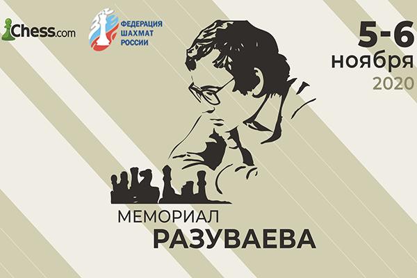 Сильнейшие шахматисты сыграют в Мемориале Юрия Разуваева