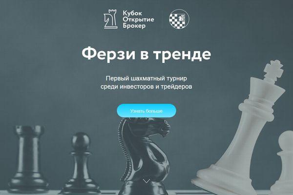Ассоциация шахматных федераций и «Открытие Брокер» проведут первый турнир среди инвесторов и трейдеров