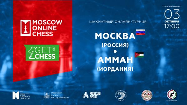 Юношеская команда Москвы выиграла товарищеский матч у сверстников из Аммана