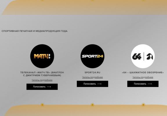 """""""64-Шахматное обозрение"""" номинируется на национальную спортивную премию"""