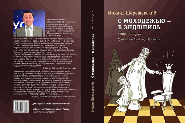 """В серии """"Библиотека ФШР"""" вышла вторая книга """"С молодежью - в эндшпиль"""""""