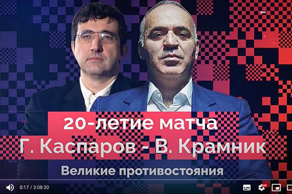 Владимир Крамник завершает рассказ о матче с Гарри Каспаровым