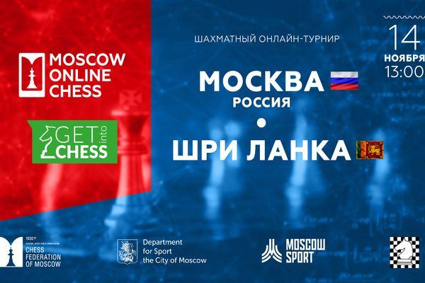 Юношеская команда Москвы выиграла товарищеский матч у сверстников из Шри-Ланки