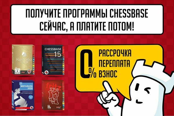 Компания ChessBase Russia предлагает свои программы в рассрочку