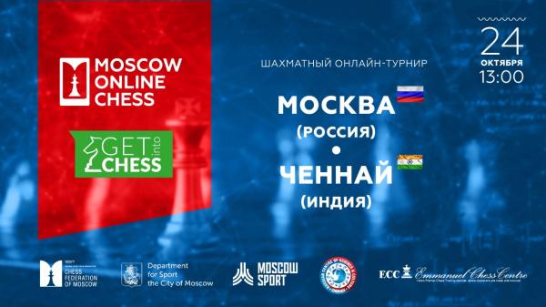 Юношеская команда Москвы сразилась со сверстниками из Индии и Армении