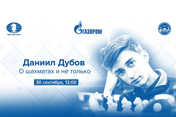 Даниил Дубов встретится с юными шахматистами Санкт-Петербурга 30 сентября