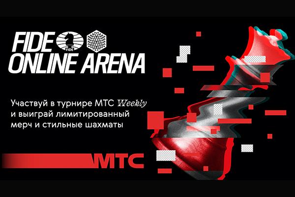 Продолжается серия турниров MTC Weekly