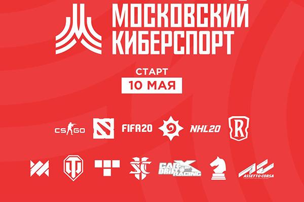 Федерация шахмат Москвы начинает масштабную серию онлайн-мероприятий