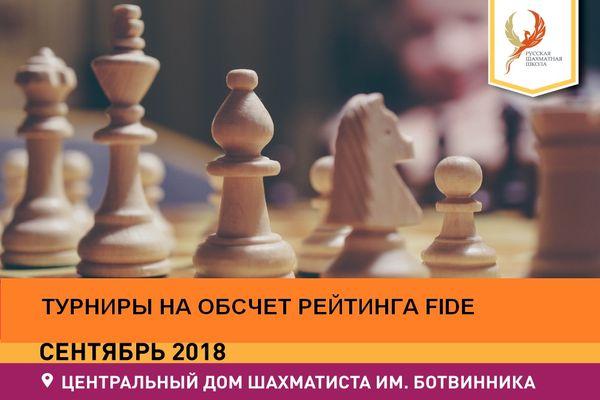 Центральный дом шахматиста приглашает на турниры