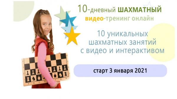 Шахматное королевство приглашает на праздничный тренинг