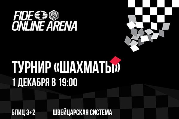 """На FIDE Online Arena продолжается серия турниров """"Шахматы"""""""