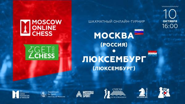 Юношеская сборная Москвы провела два товарищеских матча