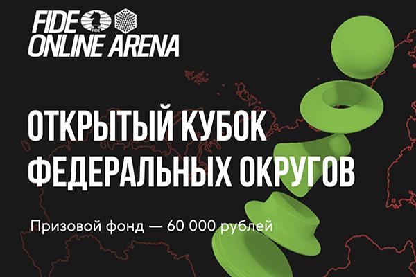 На FIDE Online Arena стартует новый турнир
