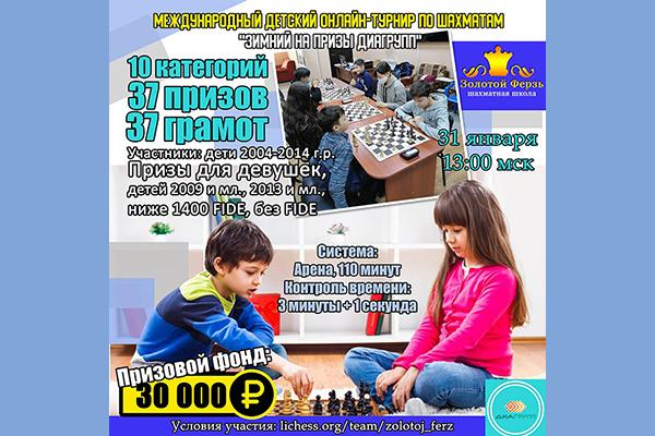 Юные шахматисты приглашаются на онлайн-турнир на призы Диагрупп