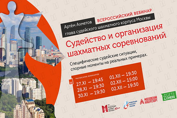 Федерация шахмат Москвы приглашает на вебинары