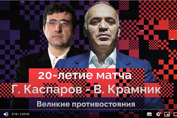 Владимир Крамник продолжает рассказ о матче с Гарри Каспаровым