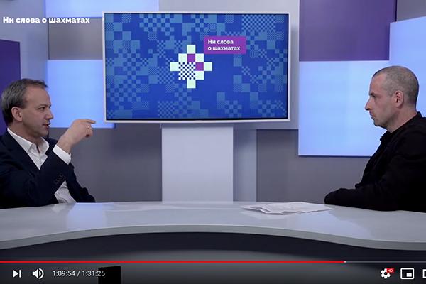 Аркадий Дворкович: Мы хотим как можно быстрее восстановить нормальную шахматную активность