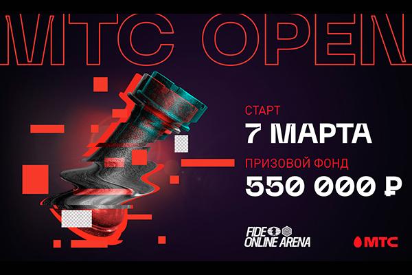 На платформе FIDE Online Arena стартует новая серия турниров МТС Open