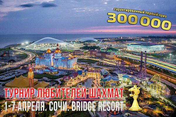 Заканчивается регистрация на турнир любителей в Сочи