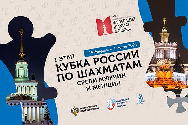 Этапы Кубка России среди мужчин и женщин пройдут в Москве в конце февраля