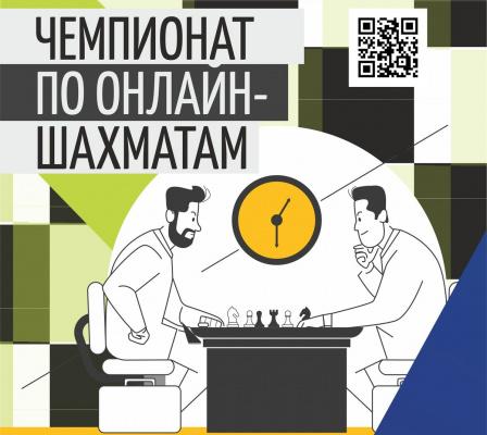 Подведены итоги корпоративного чемпионата среди сотрудников «Росатома»