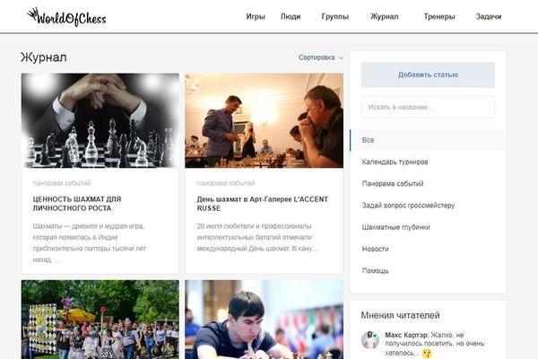 В Рунете появилась новая шахматная социальная сеть