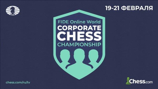Заканчивается регистрация на корпоративный чемпионат мира ФИДЕ