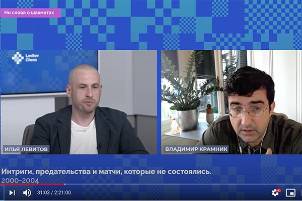 Владимир Крамник рассказывает о матчах, которые не состоялись