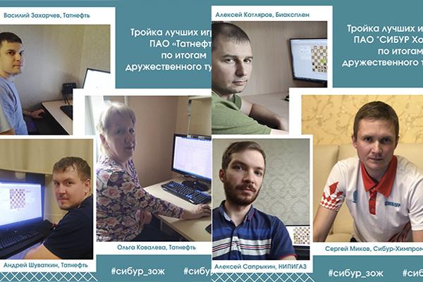 Сотрудники СИБУРа и Татнефти провели товарищеский онлайн-турнир