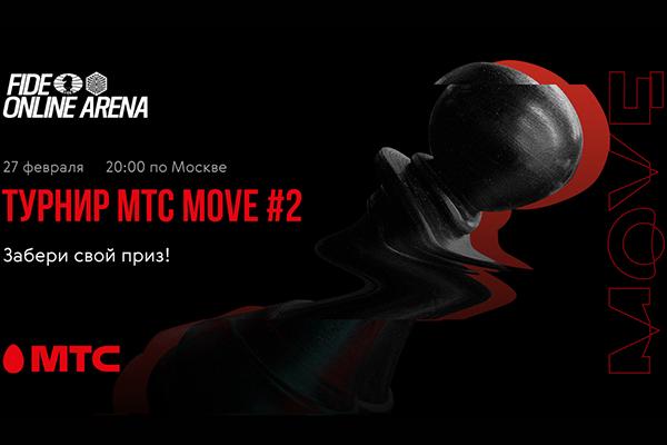 Второй турнир МТС Move состоится 27 января