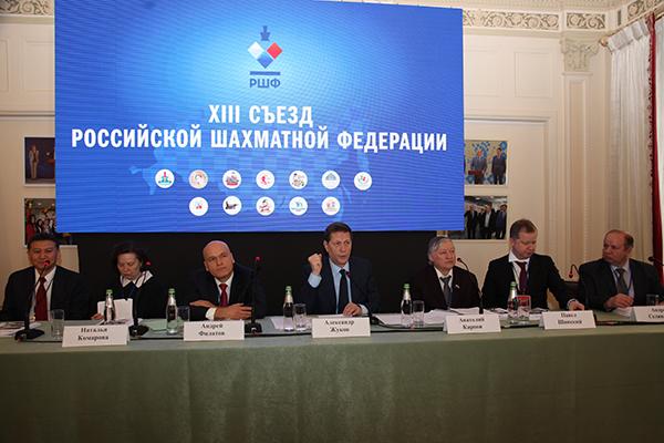 Завершился XIII Съезд Российской шахматной федерации