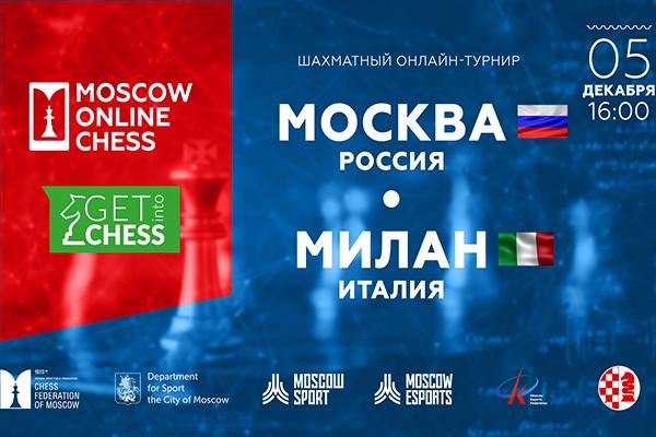 Юношеская команда Москвы провела товарищеские матчи со сверстниками из Милана и Белграда