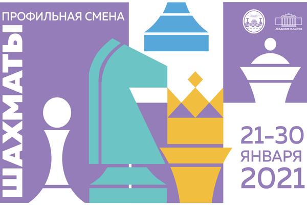 В петербургской Академии талантов началась третья шахматная смена
