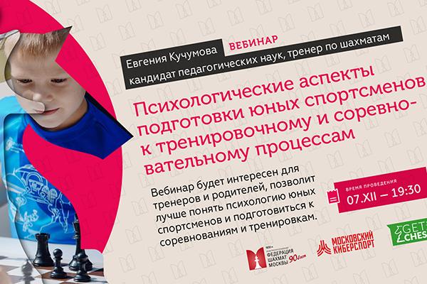 ФШМ приглашает на вебинар на тему психологии в шахматах