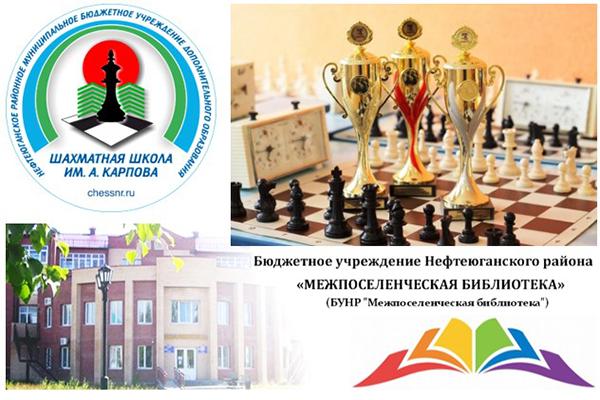 В Нефтеюганском районе отметили 20-летие Шахматной школы Анатолия Карпова