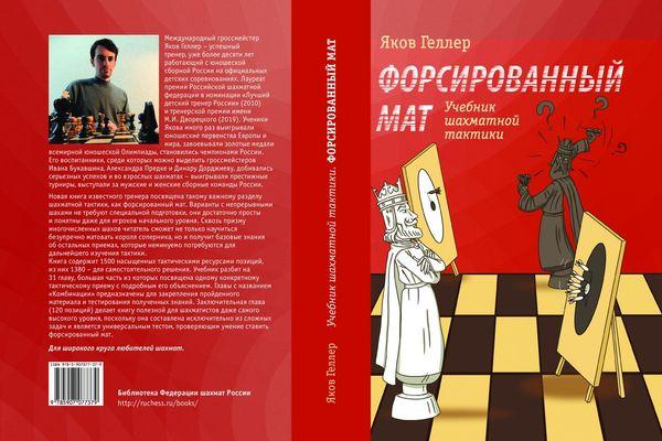 В серии «Библиотека ФШР» вышел учебник по тактике «Форсированный мат»