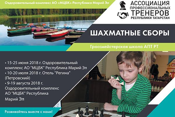 Ассоциации профессиональных тренеров Республики Татарстан приглашает юных шахматистов на сборы