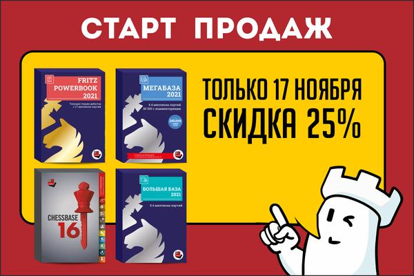 Старт продаж ChessBase 16, Мегабазы 2021 и других новинок
