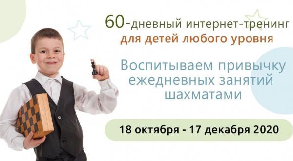 Шахматисты приглашаются на 60-дневный Интернет-марафон