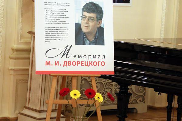 В Москве 10-11 февраля состоится Мемориал М. Дворецкого