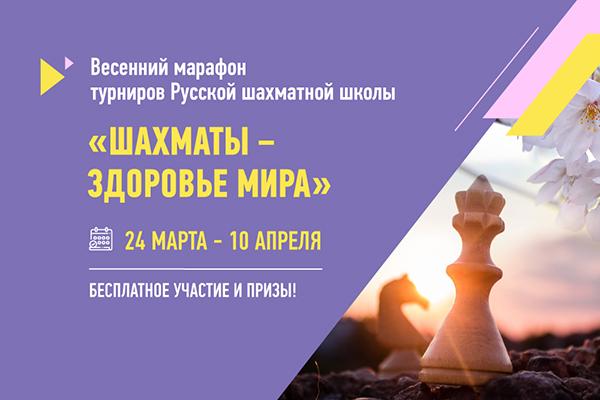 РШШ начинает марафон онлайн-турниров