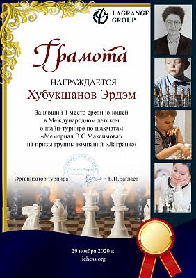 Подведены итоги Мемориала В.С.Максимова